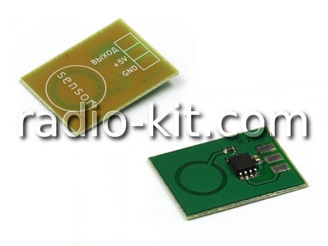 Сенсорная кнопка выключатель для Ардуино M294 Модуль
