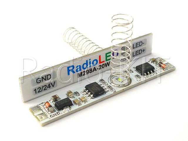 Сенсорный диммер для профиля I= 5A, пружина=20мм, белый светодиод M298A-20(White)