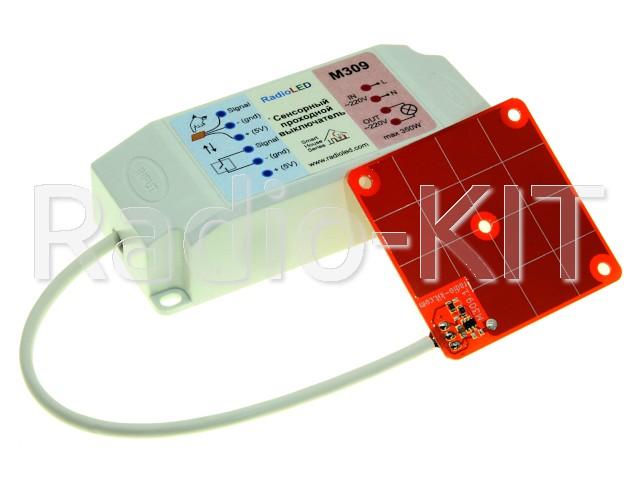 Сенсорный проходной выключатель 220В/350Вт M309AC(блок с выносным сенсором)