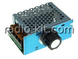 Регулятор мощности AC 220V 4kW в корпусе с ручкой Модуль
