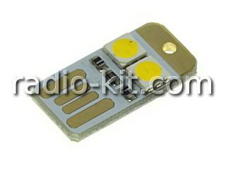 USB фонарик-плата(белая) 2LED 5050 теплый свет Модуль