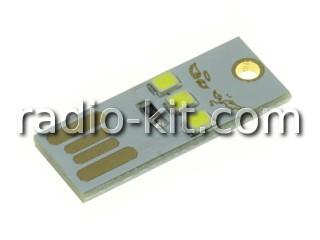 USB фонарик-плата(белая) 3LED 2835 холодный свет Модуль