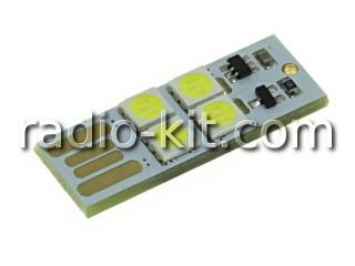 USB фонарик-плата(белая) 4LED 5050 холодный свет с сенсором Модуль
