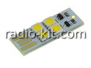 USB фонарик-плата(белая) 4LED 5050 теплый свет с сенсором Модуль
