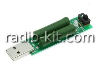 USB нагрузка с переключателем Модуль